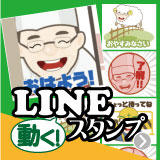 Suddenly! LINE stamp